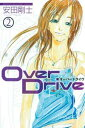 Over Drive2巻【電子書籍】[ 安田剛士 ]