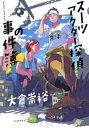 スーツアクター探偵の事件簿【電子書籍】 大倉崇裕
