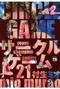 サークルゲーム(21)【電子書籍】[ 村生ミオ ]