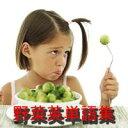 野菜英単語辞書88(写真付)【電子書籍】[ worldnews ]