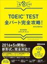 【新形式問題対応】これだけ! TOEIC TEST全パート完全攻略! 【音声ダウンロードサービス付】【電子書籍】[ 赤井田拓弥 ]
