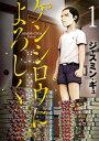ケンシロウによろしく(1)【電子書籍】[ ジャスミン・ギュ ]