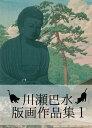 川瀬巴水版画作品集【1】【電子書籍】[ 川瀬巴水 ]