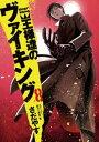 王様達のヴァイキング(8)【電子書籍】[ 深見真 ]