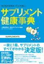 サプリメント健康事典【電子書籍】[ 一般社団法人日本サプリメント協会 ]