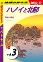 地球の歩き方 D21 ベトナム 2016-2017 【分冊】 3 ハノイと北部【電子書籍】