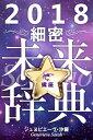 2018年占星術☆細密未来辞典蠍座【電子...