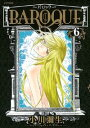 BAROQUE〜バロック〜6巻【電子書籍】[ 小川彌生 ]