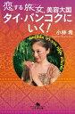 恋する旅女、美容大国タイ・バンコクにいく!【電子版限定特典付き】【電子書籍】[ 小林希 ]