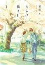 書, 雜誌, 漫畫 - さらば、佳き日1【電子書籍】[ 茜田 千 ]
