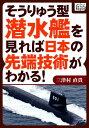 そうりゅう型潜水艦を見れば日本の先端技術がわかる!【電子書籍】[ 三津村直貴 ]