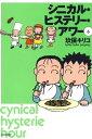 シニカル・ヒステリー・アワー6【電子書籍】[ 玖保キリコ ]