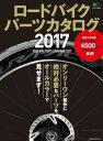 ロードバイクパーツカタログ2017【電子書籍】