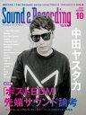 サウンド&レコーディング・マガジン 2017年10月号【電子書籍】