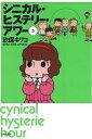 シニカル・ヒステリー・アワー 5【電子書籍】[ 玖保キリコ ]
