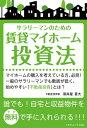 自宅と収益物件を無料(タダ)で手に入れられる「サラリーマンのための賃貸マイホーム投資法」【電子書籍】