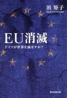EU消滅ドイツが世界を滅ぼすか?