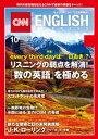 [音声DL付き]CNN ENGLISH EXPRESS 2017年10月号【電子書籍】[ CNN English Express ]