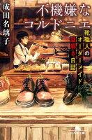 不機嫌なコルドニエ靴職人のオーダーメイド謎解き日誌
