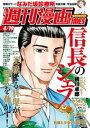 週刊漫画TIMES 2019年4/19号【電子書籍】[ 週刊漫画TIMES編集部 ]