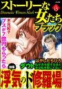 ストーリーな女たち ブラック浮気のド修羅場 Vol.15【電...
