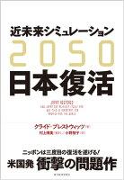 2050近未来シミュレーション日本復活