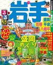 るるぶ岩手 盛岡 花巻 平泉 八幡平'18【電子書籍】