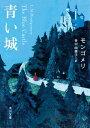青い城【電子書籍】[ モンゴメリ ]
