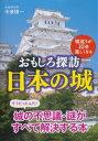 城巡りが10倍楽しくなる おもしろ探訪 日本の城【電子書籍】[ 今泉慎一 ]