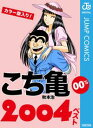 こち亀00's 2004ベスト【電子書籍】[ 秋本治 ]