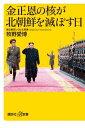 金正恩の核が北朝鮮を滅ぼす日【電子書籍】[ 牧野愛博 ] - 楽天Kobo電子書籍ストア