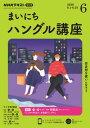 NHKラジオ まいにちハングル講座 2020年6月号[雑誌]【電子書籍】