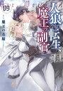 人狼への転生、魔王の副官 9 魔王の花嫁【電子書籍】[ 漂月 ]