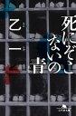 死にぞこないの青【電子書籍】[ 乙一 ]