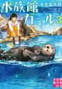 【期間限定価格】水族館ガール3【電子書籍】[ 木宮条太郎 ]
