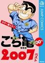こち亀00's 2007ベスト【電子書籍】[ 秋本治 ]