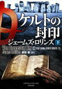 ケルトの封印 下【電子書籍】 ジェームズ ロリンズ