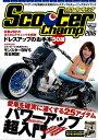 モトチャンプ特別編集 Scooter Champ 2016【電子書籍】[ 三栄書房 ]