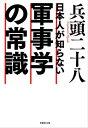 日本人が知らない軍事学の常識【電子書籍】[ 兵頭二十八 ]