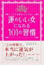 運のいい女になれる 101の習慣【電子書籍】[ 恒吉 彩矢子 ]