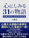 心にしみる31の物語 仕事の作法・生き方の仕法【電子書籍】[ 小倉広 ]