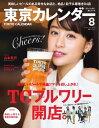 東京カレンダー 2016年8月号2016年8月号【電子書籍】