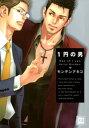 1円の男【電子書籍】 モンデンアキコ