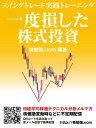 一度損した株式投資 スイングトレード実践トレーニング【電子書籍】[ 株勉強.com ]