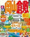 るるぶ岡山 倉敷 蒜山'17【電子書籍】