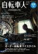 ショッピング自転車 自転車人 030 WINTER 2013030 WINTER 2013【電子書籍】