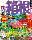 るるぶ箱根'18【電子書籍】