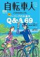自転車人 031Spring 2013031Spring 2013【電子書籍】