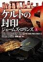ケルトの封印 上【電子書籍】 ジェームズ ロリンズ