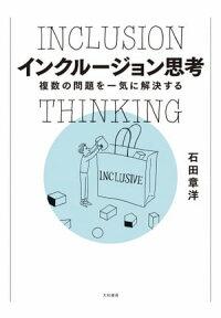 インクルージョン思考複数の問題を一気に解決する